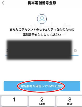 PayPayの登録方法!電話番号を確認してSMSを送信