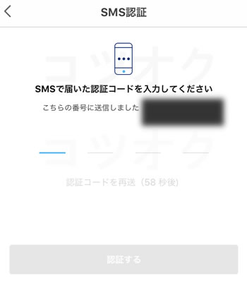 PayPayの登録方法!SMSに認証番号