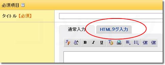 写真3枚以上HTMLタグ入力