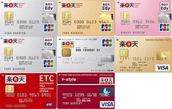 楽天カードの種類