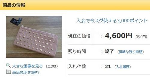 ジミーチュウ風ピンク長財布