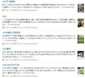 アンガールズ田中の苔ブログ