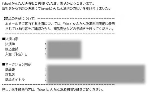 Yahoo!かんたん決済出品者側通知メール