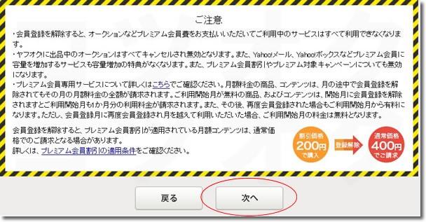 Yahooプレミアム会員解約・解除特典ご注意