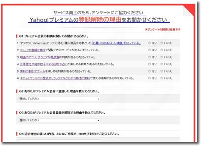 Yahoo!プレミアム会員登録解除理由