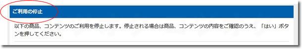 Yahoo!プレミアム会員ご利用停止