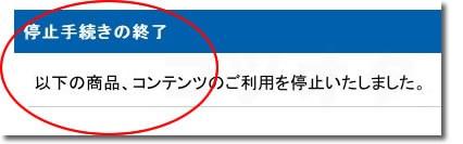 Yahoo!プレミアム会員解約・解除は完了