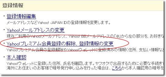 Yahoo!プレミアム会員登録の解除、登録情報の変更