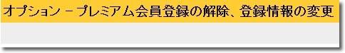オプション-プレミアム会員登録の解除、登録情報の変更