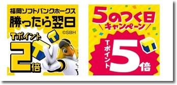 Yahoo!JAPANカードポイントアップキャンペーン