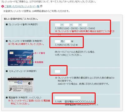 nanacoクレジットチャージ登録クレジットカード変更・更新入力