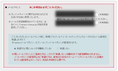 nanacoクレジットチャージ登録クレジットカード変更・更新メールアドレス次へ