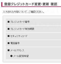 nanacoクレジットチャージ登録クレジットカード変更・更新 確認次へ