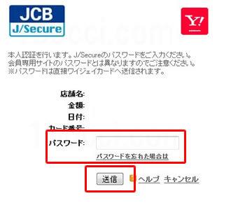 nanacoクレジットチャージ本人認証サービス