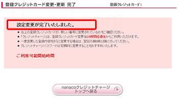 nanacoクレジットチャージ設定変更完了