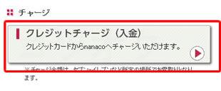 nanacoクレジットチャージ(入金)