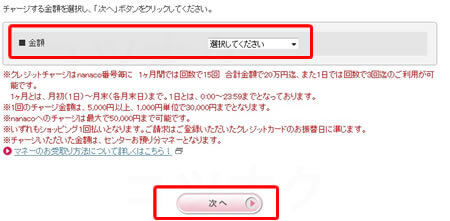 nanacoクレジットチャージ金額選択