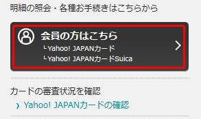 Yahoo! JAPANカード本人認証サービスへの登録方法