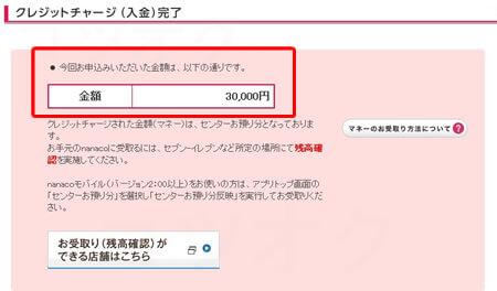 nanacoクレジットチャージ(入金)完了