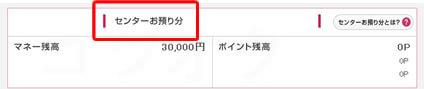 nanacoクレジットチャージセンター預かり