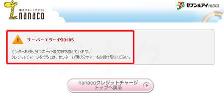 nanacoクレジットチャージサーバーエラー:P30185