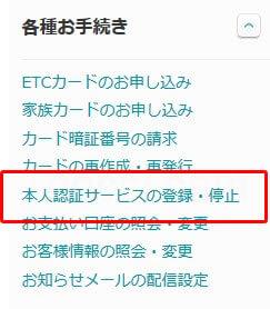 Yahoo! JAPANカード本人認証サービスの登録・停止