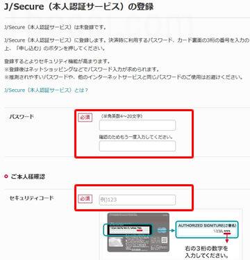 J/Secure(本人認証サービス)の登録