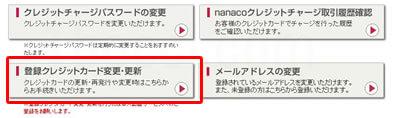 nanacoクレジットチャージ登録クレジットカード変更・更新