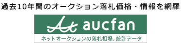 オークファン(aucfan)