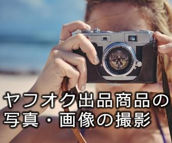 ヤフーオークション商品の写真・画像の撮影