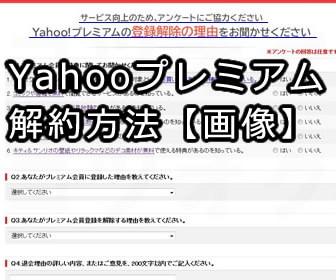 Yahooプレミアム解約の仕方・方法