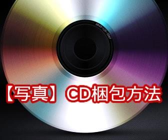 CD梱包方法・仕方