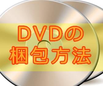 dvd梱包方法・やり方