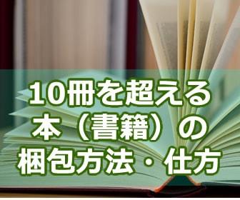 複数セット(10冊以上)の本梱包方法