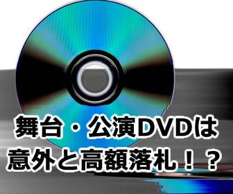 劇団などの舞台・公演DVD高額