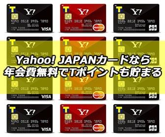 Yahoo! JAPANカードなら年会費無料でTポイントも貯まる