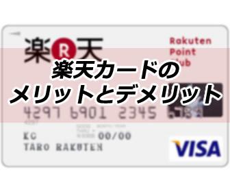 楽天カード-メリットとデメリット-無料でお得な1枚