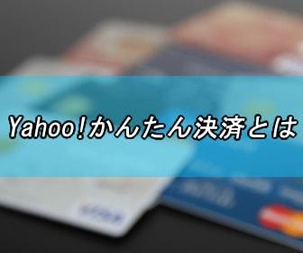 Yahoo!かんたん決済とは手数料無料受取方法