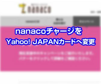 nanacoチャージをヤフーのクレジットカードへ変更方法