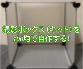 撮影ボックス・撮影キットを100均で自作のやり方