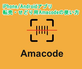 Amacodeの使い方!転売・せどり用iPhone/Androidアプリ