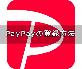 PayPayの登録方法!Yahoo!ウォレットとヤフーカードを使うメリット!